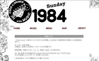 1984Sunday.jpg