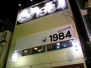1984_outside.jpg