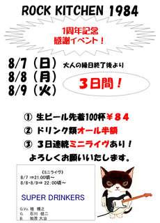 1周年記念イベント.jpg