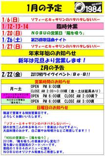 1月のお知らせ.jpg