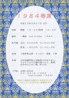 20110821落語会フライヤー.jpg
