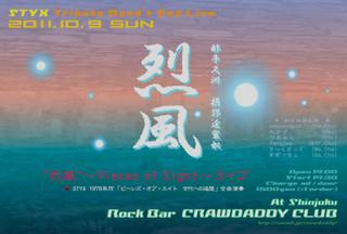 20111009烈風ライヴ.jpg