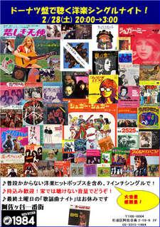 20150228洋楽ナイト.jpg