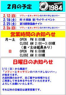 2月のお知らせ.jpg