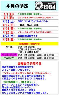 4月の予定.jpg
