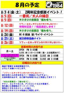 8月の予定.jpg