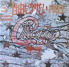 CHICAGO 自由になりたい.jpg