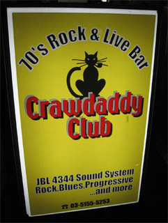 Crawdaddy Club.jpg
