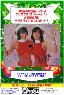 第12回歌謡曲ナイト.jpg