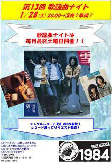 第13回歌謡曲ナイト.jpg