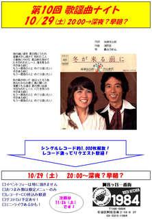 第10回歌謡曲ナイト�A.jpg