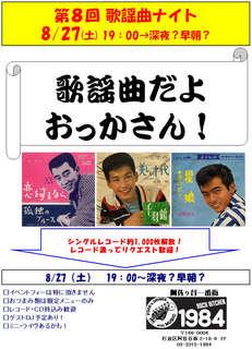 第8回歌謡曲ナイト.jpg