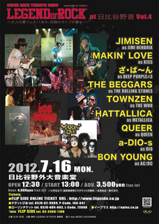 LEGEND OF ROCK 2012.jpg