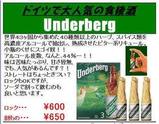 Underbergポップ.jpg