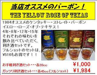Yellow Rose of Texas利き酒セット.jpg